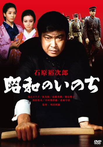 昭和のいのち(1968)