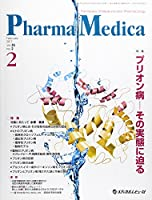 Pharma Medica Vol.35 No.2(201―The Review of Medicine an 特集:プリオン病ーその実態に迫る