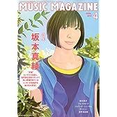 MUSIC MAGAZINE (ミュージックマガジン) 2010年 04月号 [雑誌]