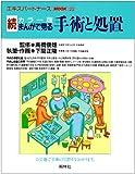 まんがで見る手術と処置―カラー版 (続) (エキスパートナースMOOK (22))
