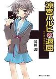 涼宮ハルヒの退屈 「涼宮ハルヒ」シリーズ (角川スニーカー文庫)