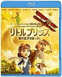 リトルプリンス 星の王子さまと私 ブルーレイ&DVDセット(初回仕様/2枚組/デジタルコピー付) [Blu-ray] 画像