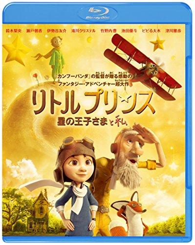 リトルプリンス 星の王子さまと私 ブルーレイ&DVDセット(初回仕様/2枚組/デジタルコピー付) [Blu-ray]