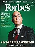 フォーブスジャパン 2015年 01月号