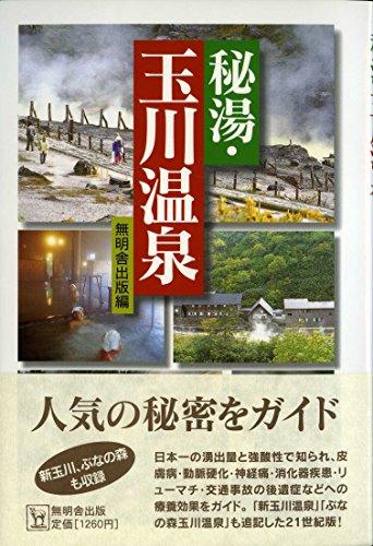秘湯・玉川温泉