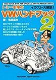 トミー毛塚のVWハンドブック2