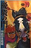 優駿の門 (19) (少年チャンピオン・コミックス)