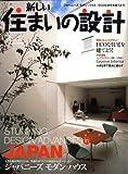 新しい住まいの設計 2009年 03月号 [雑誌] 画像
