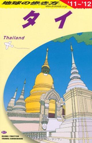 D17 地球の歩き方 タイ 2011〜2012