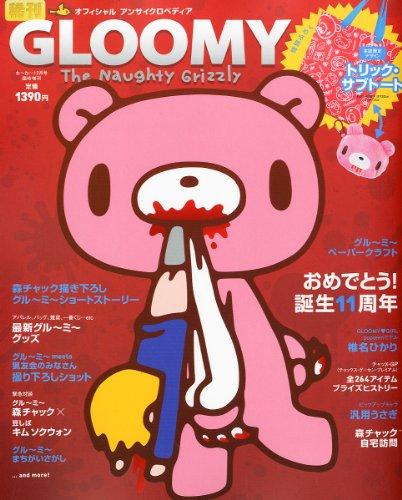 稀刊GLOOMY 2011年 12月号 [雑誌]の詳細を見る