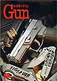 Gun (ガン) 2007年 09月号 [雑誌]