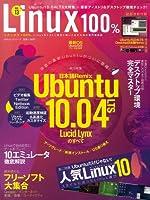 Linux100% Vol.13 (100%ムックシリーズ)