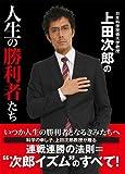 日本科学技術大学教授 上田次郎の人生の勝利者たち 画像