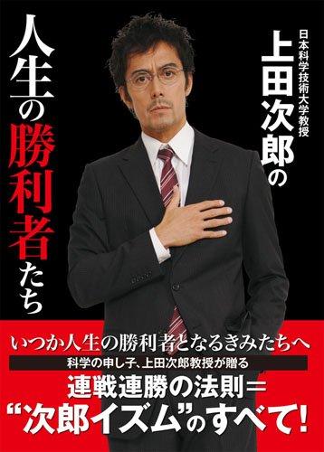 日本科学技術大学教授 上田次郎の人生の勝利者たちの詳細を見る