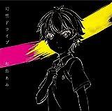 幻想ドライブ[期間生産限定アニメジャケット盤](DVD付)