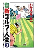 土堀課長 新ゴルフ・人生(3) (漫画アクション)