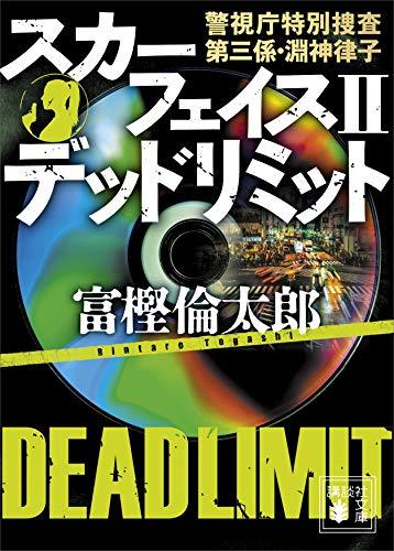 スカーフェイス2 デッドリミット 警視庁特別捜査第三係・淵神律子 (講談社文庫)