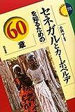 セネガルとカーボベルデを知るため60章 (エリア・スタディーズ78)の表紙