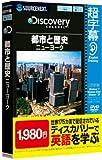 超字幕/Discovery 都市と歴史 ニューヨーク