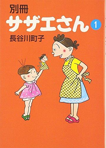 別冊サザエさん (1) (朝日文庫)の詳細を見る