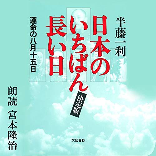 日本のいちばん長い日(決定版) 運命の八月十五日の詳細を見る