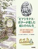 ビアトリクス・ポターが愛した庭とその人生―ピーターラビットの絵本の風景