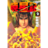 暁星記(2) (モーニングコミックス)