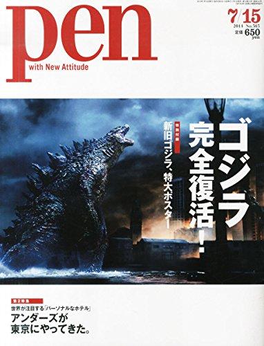 Pen (ペン) 2014年 7/15号 [ゴジラ、完全復活!]の詳細を見る