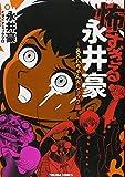怖すぎる永井豪~ススムちゃん大ショック編~ (トクマコミックス)