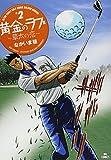 黄金のラフ2~草太の恋~ 2 (ビッグコミックス)