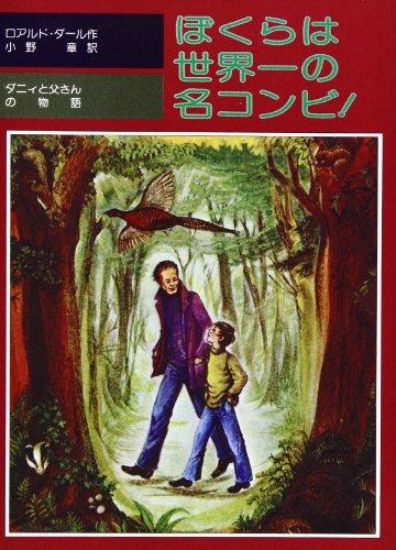 ぼくらは世界一の名コンビ!—ダニイと父さんの物語 (評論社の児童図書館・文学の部屋)