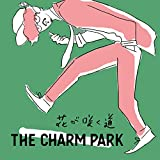 花が咲く道 / THE CHARM PARK