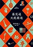 蕎麦通・天麩羅通 (廣済堂文庫) 画像