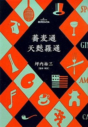蕎麦通・天麩羅通 (廣済堂文庫)