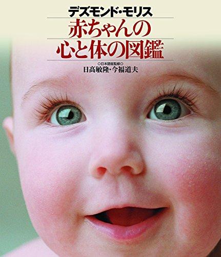 デズモンド・モリス 赤ちゃんの心と体の図の詳細を見る