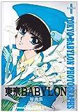 Tokyo Babylon photographs / CLAMP のシリーズ情報を見る