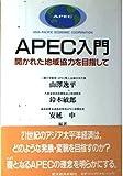 APEC入門—開かれた地域協力を目指して