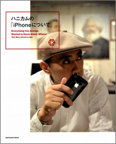 ハニカムの「iPhoneについて」 (SOFTBANK MOOK)の詳細を見る