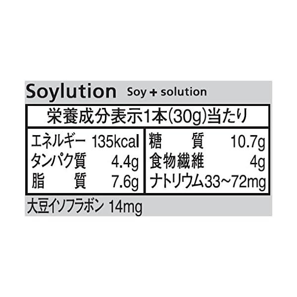大塚製薬 ソイジョイ 30g×12個の紹介画像19