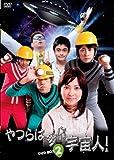 やつらは多分宇宙人! DVD-BOX(2)[DVD]