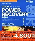 POWER RECOVERY 復元プロ 乗換キャンペーン版