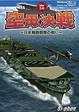 空母決戦 Ver2.0 ~日本機動部隊の戦い~