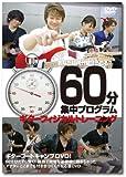 60分集中プログラム ギターフィジカルトレーニング あなたは何分続けられる? [DVD]
