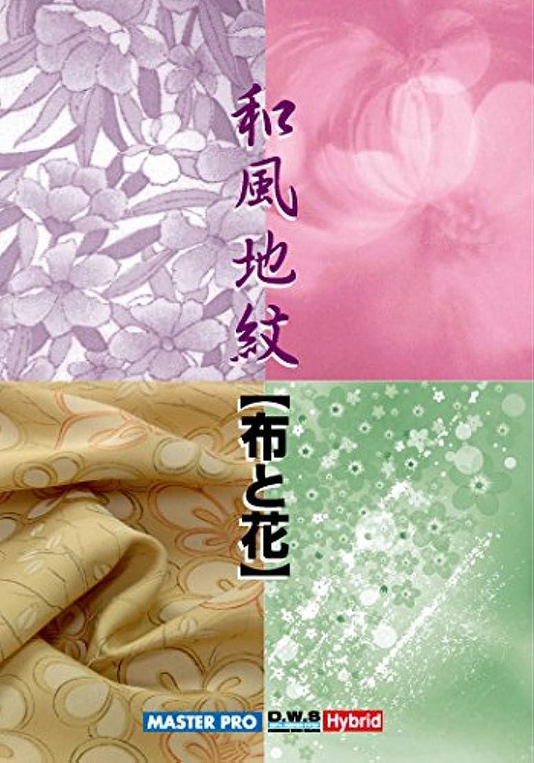 インスタンスハム集団的和風地紋【布と花】