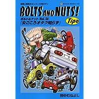 BOLTS AND NUTS! vol.16―愛と勇気のエンスー大河ロマン 女ごころオタク知らず (NEKO MOOK 1159)