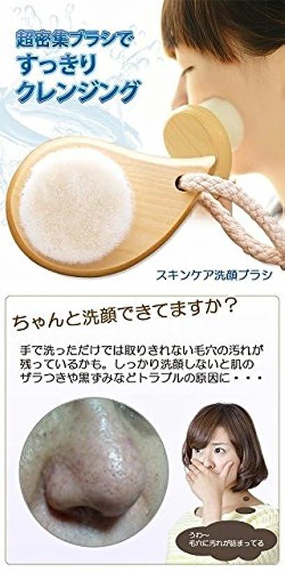スキンケア洗顔ブラシ