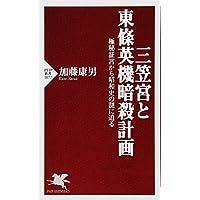 三笠宮と東條英機暗殺計画 極秘証言から昭和史の謎に迫る (PHP新書)