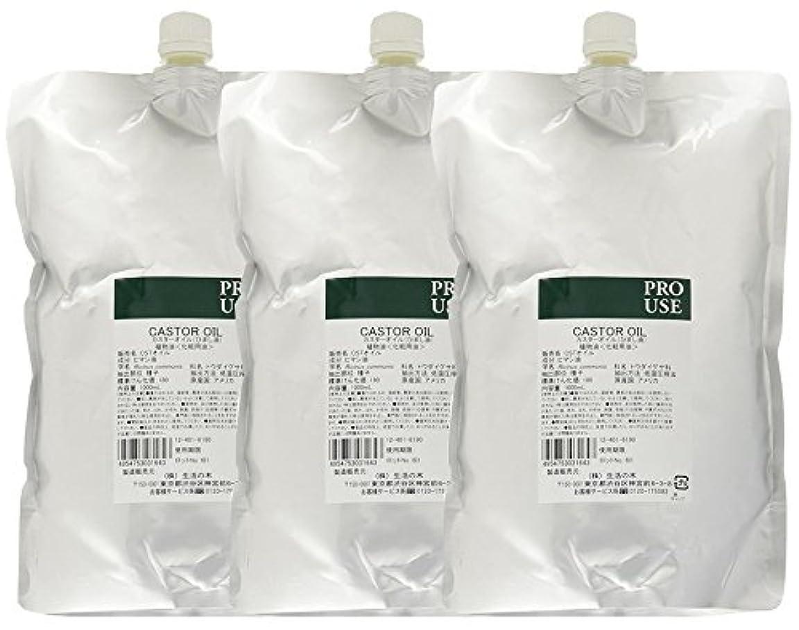 策定するコットン職業生活の木 カスター油 1000ml (3袋)