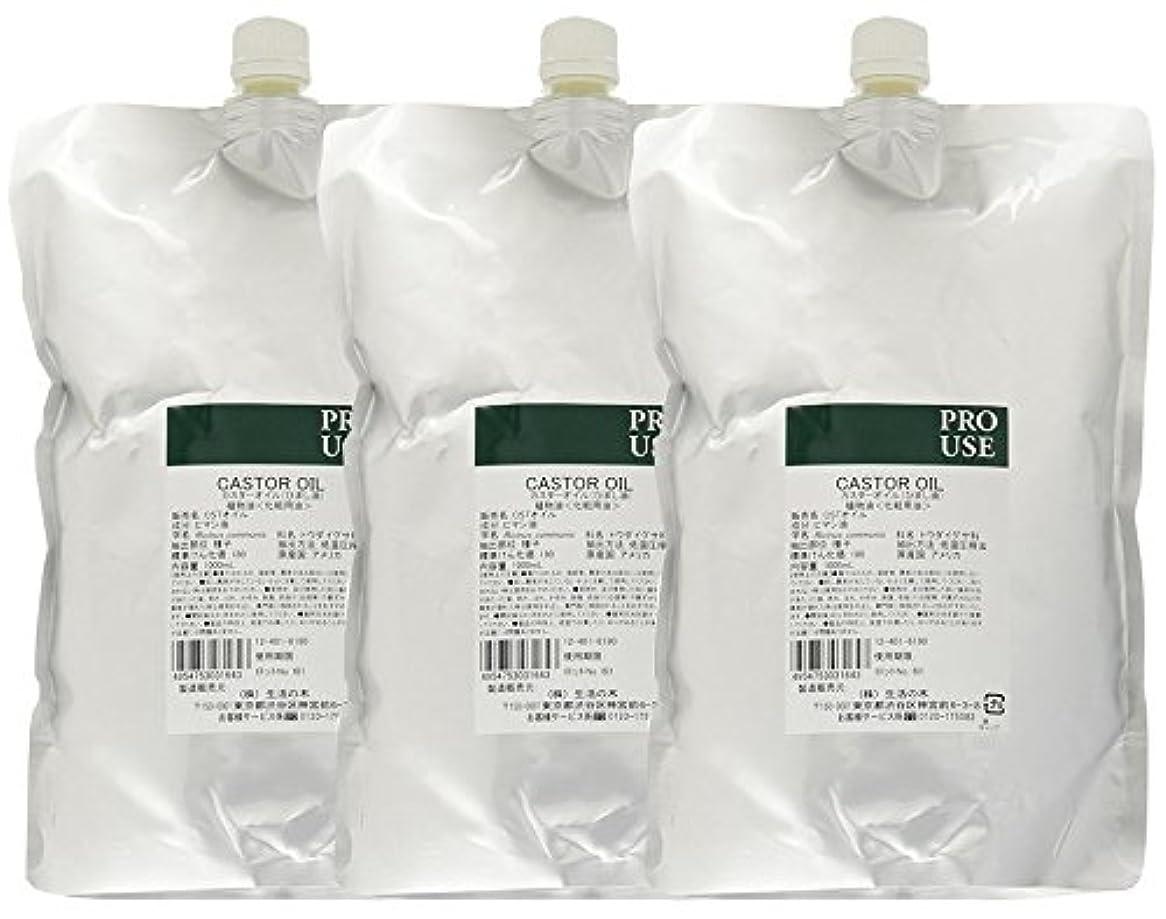 手つかずのバンドル悪化する生活の木 カスター油 1000ml (3袋)