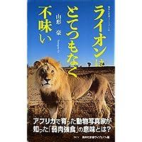ライオンはとてつもなく不味い<ヴィジュアル版> (集英社新書)